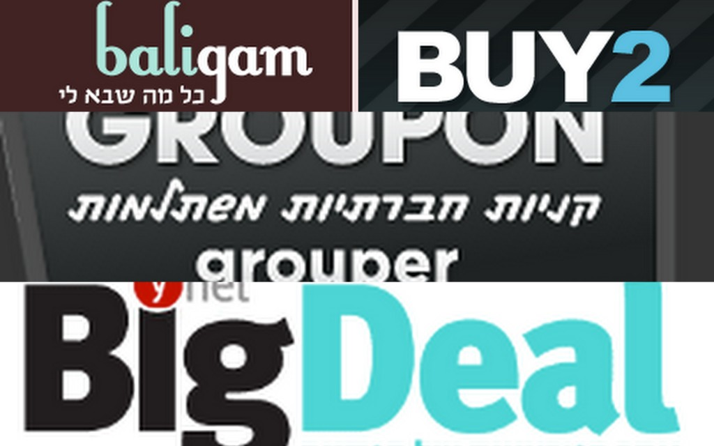 Grouper, Groupon, Buy2, Bigdeals, yad2, baligam